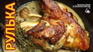 Рулька свиная в духовке. Как приготовить | Pork Knuckle