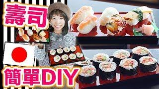 【日本壽司DIY】在家也能輕鬆做!超大超飽滿!