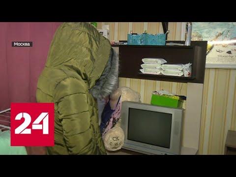 Карантин легкого поведения: в Москве закрыли очередной притон - Россия 24