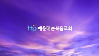 [해운대순복음교회 202104014 새벽예배] 정경철 …