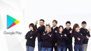 Google Play 台北國際電玩展,等你來挑戰!