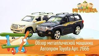 Обзор металлической машинки Автопром Toyota Арт.7666