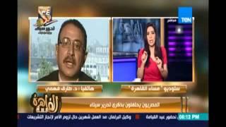 مساء القاهرة | حلقة عيد تحرير سيناء 25 إبريل 2016