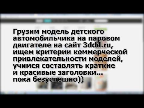 Загружаем модель на 3ddd.ru