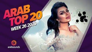 Top 20 Arabic Songs (Week 26, 2020): Aseel Hameem, Redone Berhil, Hussain Al Jassmi & more!