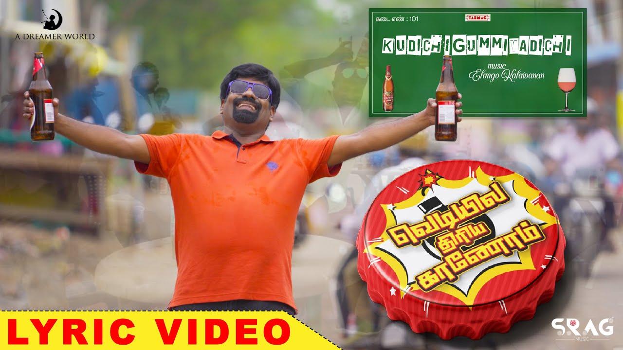 Vediyila Thiriya Kanom   Kudichi Gummiyadichi Lyric Video   EK   Elango Kalaivanan   SRAG Music