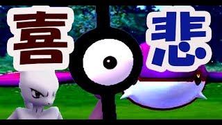 【ポケモンGO】アンノーンが世界中に出現!日本は?そしてレイドでの喜びと悲しみ