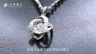 不誇張鑽石真的開始跳舞囉 京華鑽石 Dancing Diamond