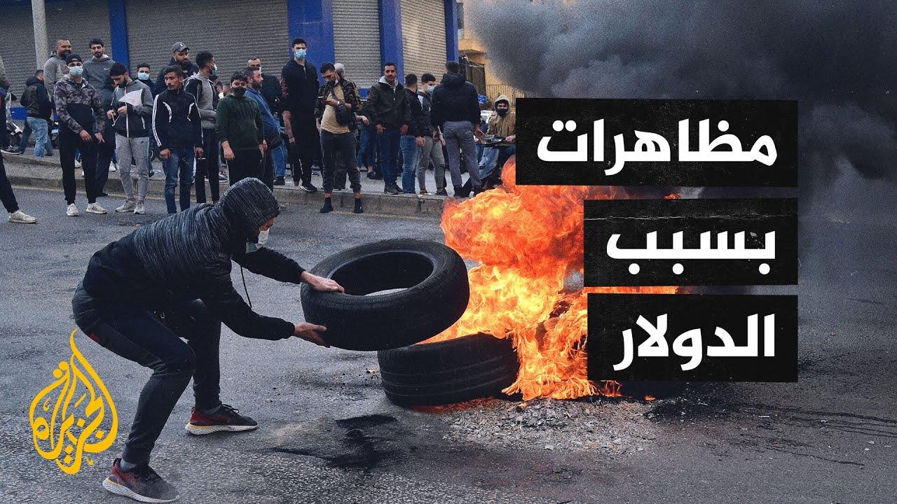 مظاهرات غاضبة في لبنان بسبب ارتفاع سعر صرف الدولار  - نشر قبل 4 ساعة