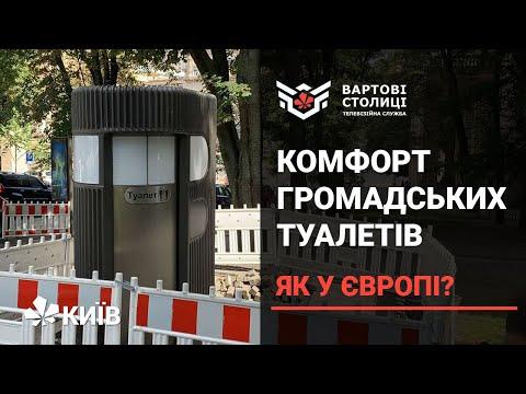Туалети, як у Європі? Чи пройдуть громадські вбиральні Києва тест на цивілізованість?