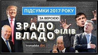 Підсумки року від зрадофілів і владофілів. Hromadske.doc