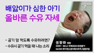 배앓이가 심한 아기 올바른 모유수유 자세 / 아기 배앓…