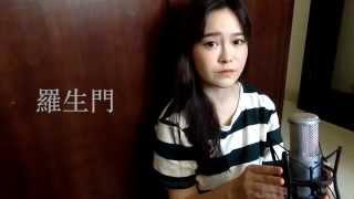 麥浚龍 謝安琪 - 羅生門 Juno Mak/Kay Tse (Cover by Yuki Cheung)