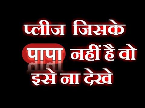 पापा शायरी | Father Shayari | Fathers Day Shayari | Vo Papa Hote Hai |