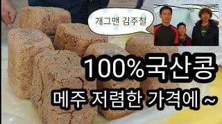 100% 국산콩으로 만든 메주 저렴한 가격에