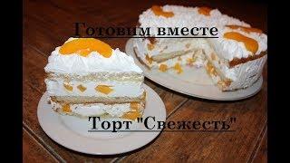 """Торт """"Свежесть"""""""