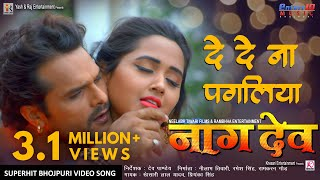 दे दे ना पगलिया | Naagdev नागदेव | Khesari Lal Yadav, Kajal Raghwani | Superhit Bhojpuri Song
