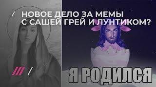 СК проверяет блогера за мемы ВКонтакте с Сашей Грей и Лунтиком