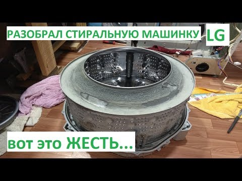 Какая грязь внутри стиральной машины LG. (What A Mess Inside The LG Washing Machine.)