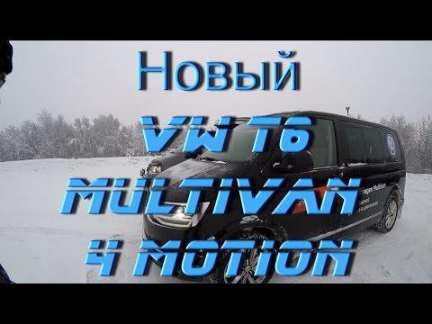Новый VW T6 Multivan 4 Motion. Встреча с Ринатом Якуповым (Телеканал Драйв). AkerMehanik