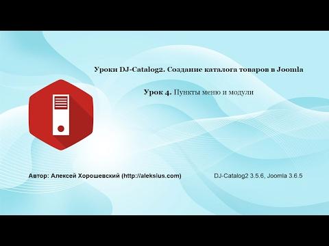 Уроки DJ-Catalog2 (№4). Разработка каталога Joomla