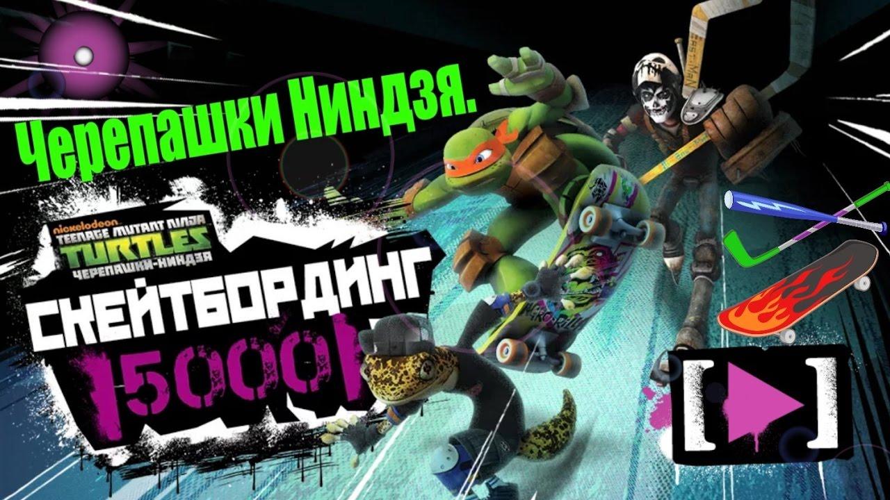 Игры про черепашки ниндзя на скейте остаться в живых сериал актеры личная жизнь