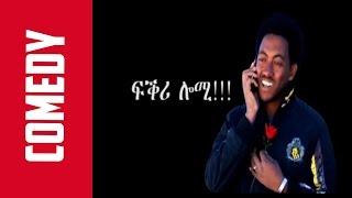 New Eritrean Comedy || Fikri Lomi || (OFFICIAL) - Berhane Kiflu