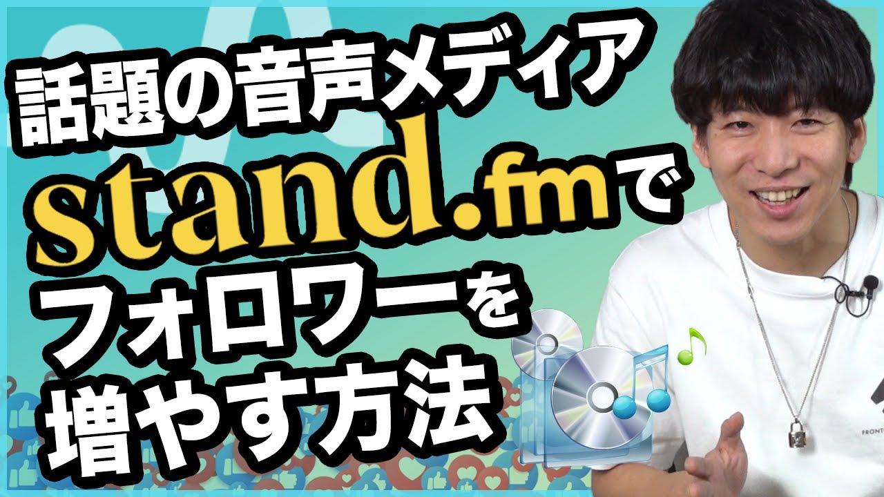 【話題の音声メディア】stand.fmでフォロワーを増やす方法
