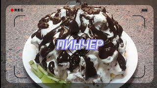 Торт Пинчер рецепт