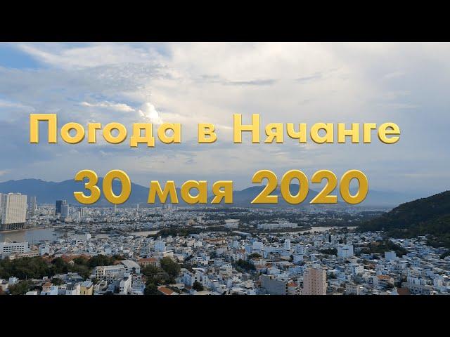 Как живется в Нячанге без туристов? + Погода в Нячанге 30 мая 2020