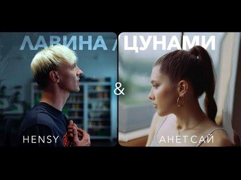 Смотреть клип Hensy, Анет Сай - Лавина/Цунами
