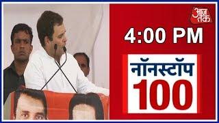 मंदसौर हिंसा की बरसी पर Rahul Gandhi का किसानों से क़र्ज़ माफ़ी का वादा | नॉनस्टॉप 100