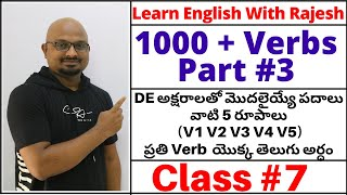 1000 Verbs for daily use with Telugu Meaning - Part #3 | 60 Classes For Basic Spoken English #7