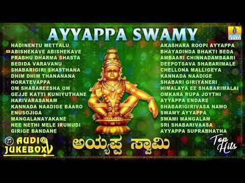 ಶ್ರೀ ಅಯ್ಯಪ್ಪ ಭಕ್ತಿಗೀತೆಗಳು - Ayyappa Swamy Audio Juke Box | Kannada Devotional Songs