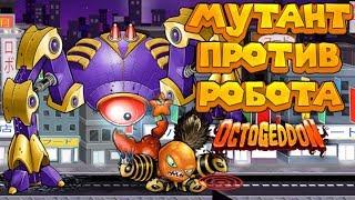МУТАНТ ОСЬМИНОГ ВЗБЕШЁН Octogeddon