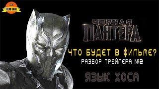 Черная Пантера / Что будет в Фильме? / Разбор Трейлера №2