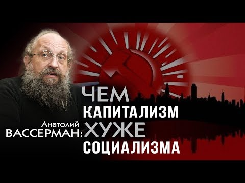 Анатолий Вассерман. Либо