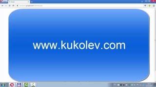 Уроки Онлайн Бизнеса - Правильная Почта (Валентин Куколев)