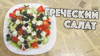 ✅ ★ ГРЕЧЕСКИЙ САЛАТ ★ Лучший рецепт греческого салата!