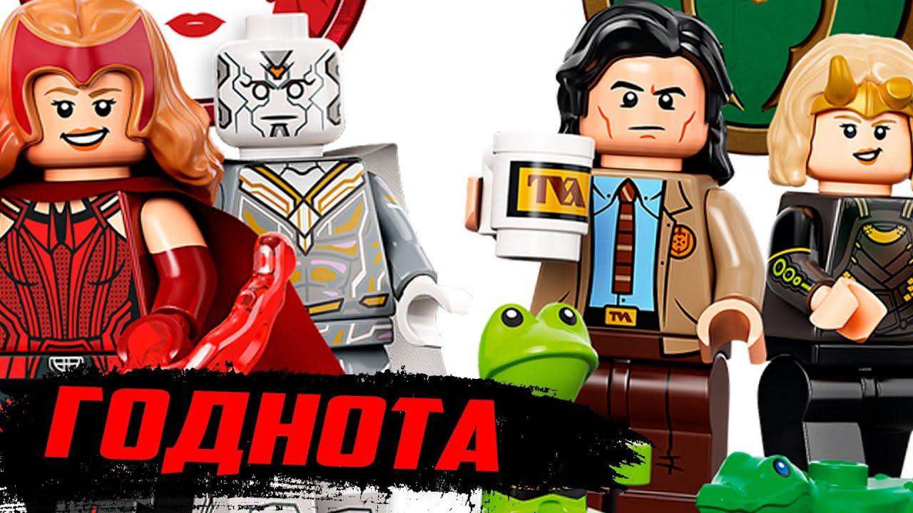 Локи, Что Если, Вандавижн - Новинка Marvel (Lego News-480)