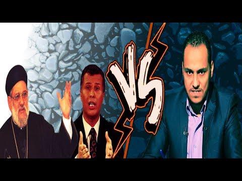 مذيع مسلم يتحدى القمص زكريا بطرس ورشيد، فكانت المفاجأة !