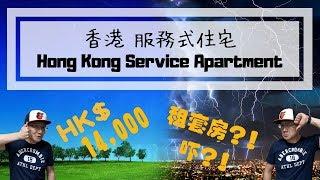 係香港HK$14,000可以租到咩?服務式住宅?!酒店?!高級套房?!