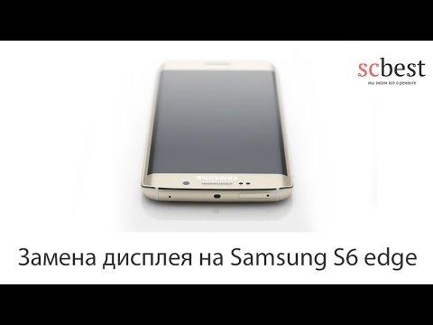 Замена дисплея на Samsung S6 Edge. Ремонт S6 Edge