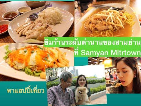 ตะลุยชิมร้านระดับตำนานคู่สามย่าน ที่ Samyan Mitrtown