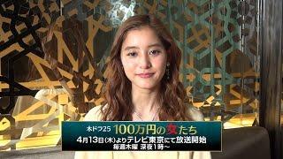 ドラマ「100万円の女たち」4/13(木)よりO.Aスタート! 新木優子プロフ...