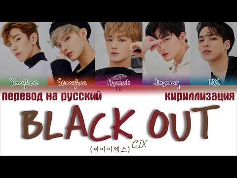CIX (씨아이엑스) - Black Out [ПЕРЕВОД НА РУССКИЙ/КИРИЛЛИЗАЦИЯ Color Coded Lyrics]