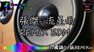 張傑 流星雨 (DJ版) REMIX EDM
