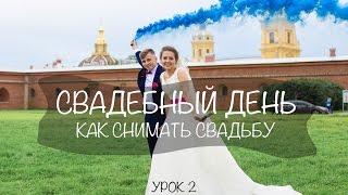 Как фотографировать свадьбу? Как снимать невесту? Как настроить камеру на свадебной съемке?