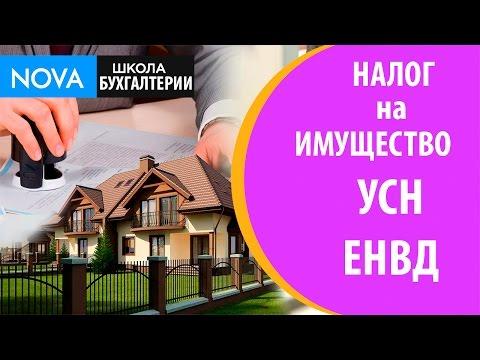 Видео Налог на имущество организаций и земельные участки