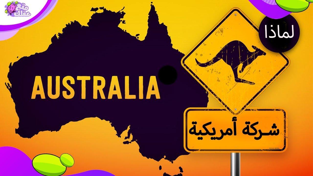 لماذا تعتبر استراليا شركة أمريكية ؟